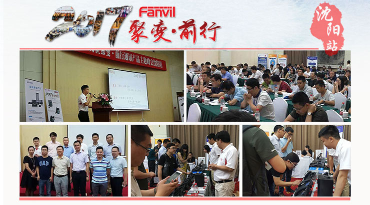 <Change and leap forward>Shengyang ,One more successful seminar of Fanvil 2017 Tour